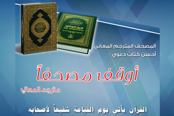 Interpreter meanings Quran Project