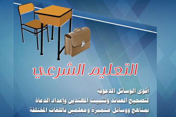 Islamic education Project for communities and new Muslims