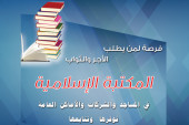 Islamic Library Project